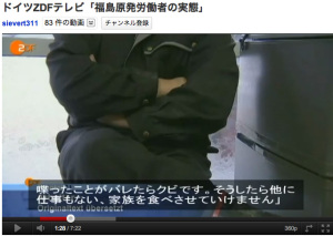 ドイツZDFテレビ「福島原発労働者の実態」(YouTube)