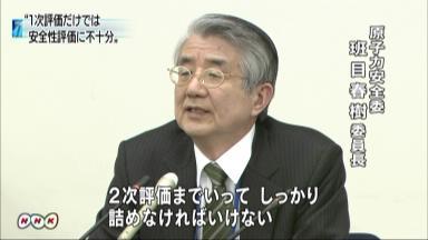 班目春樹原子力安全委員会委員長