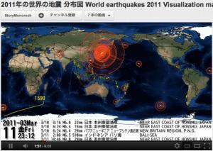 2011年の世界の地震 分布図(YouTubeより)