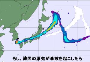 韓国からの放射能拡散シミュレーション