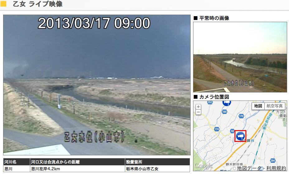 ライブカメラ映像(午前9時)